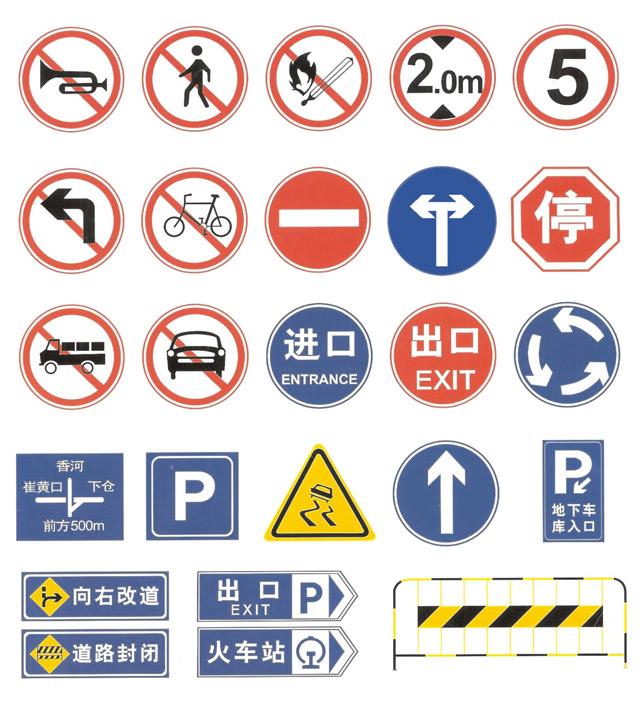 首页 产品中心 交通安全设施 交通安全标志牌